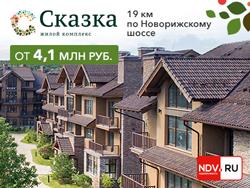 Квартиры в ЖК «Сказка» от 4,1 млн рублей! Малоэтажные дома в стиле шале